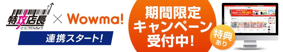特攻店長×Wowma! 連携スタートキャンペーン