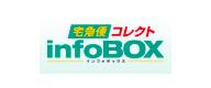 宅急便コレクトinfoBOX